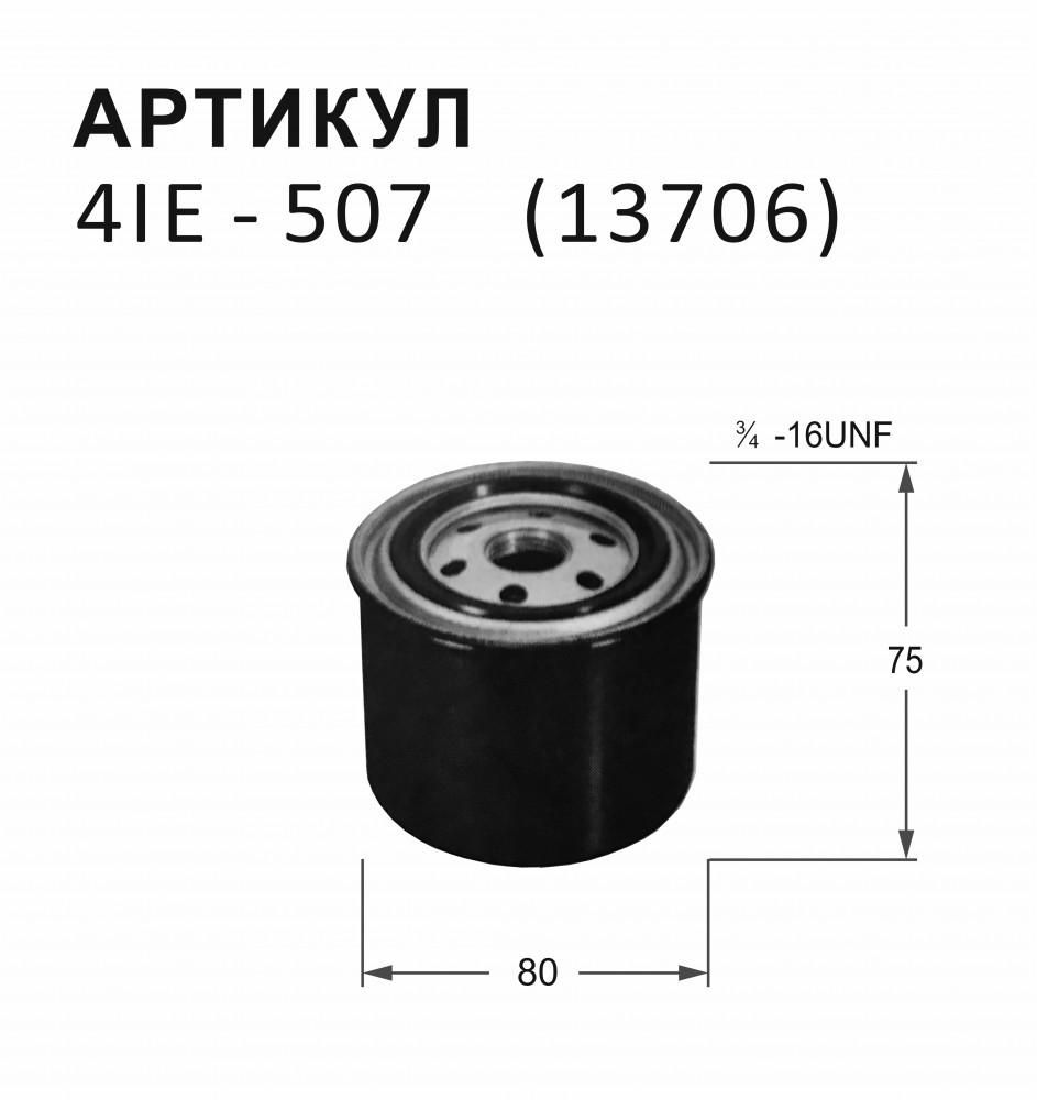 Фильтр топливный Nitto 4IE-507 4IE-507 купить в Абакане