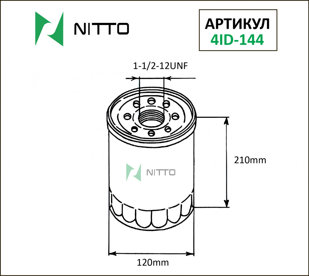Фильтр масляный Nitto 4ID-144 4ID-144 купить в Абакане
