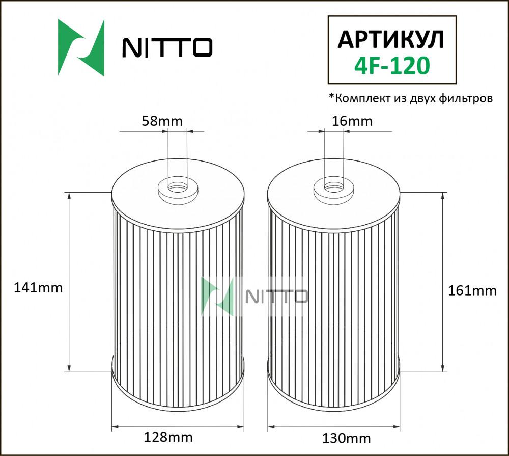 Фильтр масляный Nitto 4F-120 4F-120 купить в Абакане