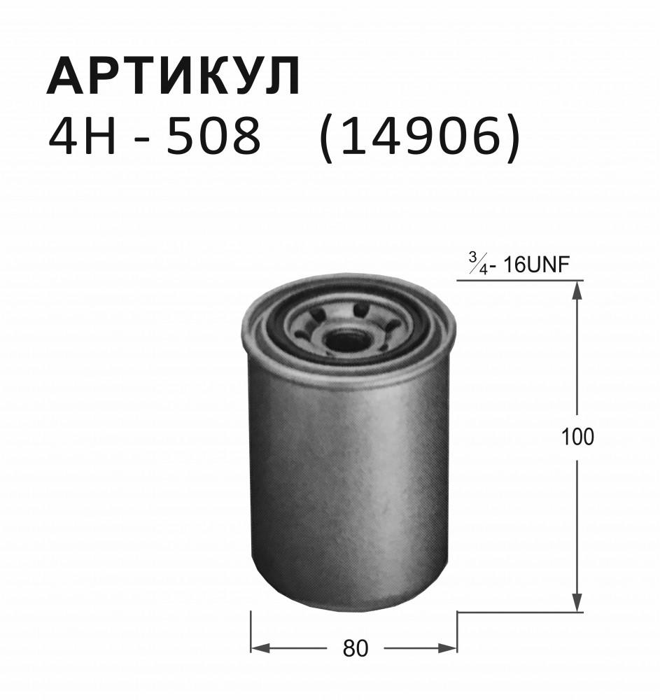 Фильтр топливный Nitto 4H-508 4H-508 купить в Абакане
