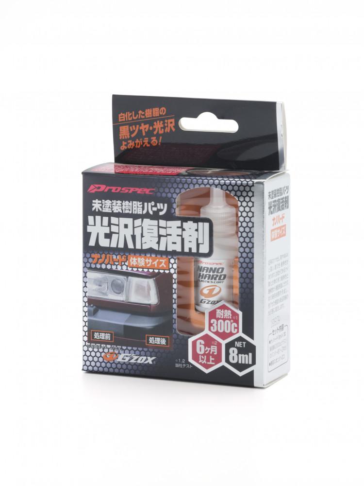 Покрытие для неокрашенного пластика Nano Hard Plastic Coat, 8 мл 03131 купить в Абакане