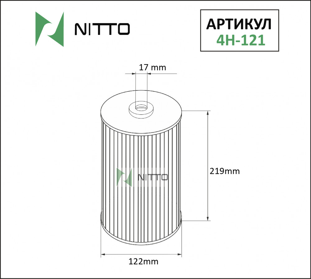 Фильтр масляный Nitto 4H-121 4H-121 купить в Абакане