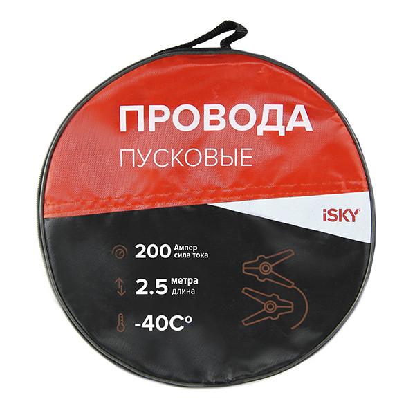 Провода прикуривания iSky, 200 Амп., 2, 5 м, в сумке iJL-200 купить в Абакане