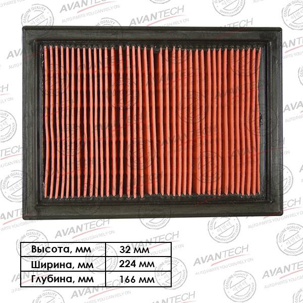 Фильтр воздушный Avantech-AF0227 AF0227 купить в Абакане