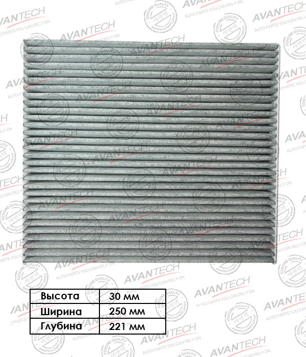 Фильтр салонный Avantech (угольный) - CFC1012 CFC1012 купить в Абакане