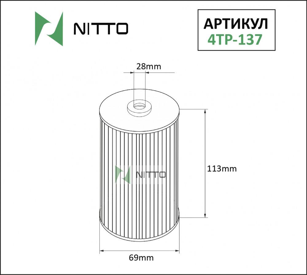 Фильтр масляный Nitto 4TP-137 4TP-137 купить в Абакане