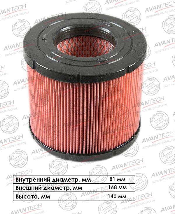 Фильтр воздушный Avantech-AF0802 AF0802 купить в Абакане