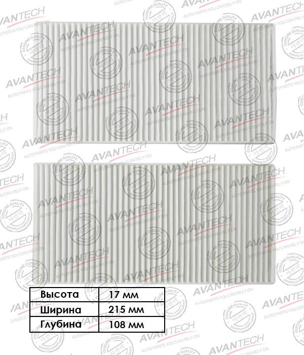 Фильтр салонный Avantech - CF1115 CF1115 купить в Абакане