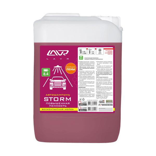Автошампунь LAVR Storm Повышенная пенность Auto Shampoo Storm, 6, 1 кг Ln2337 купить в Абакане