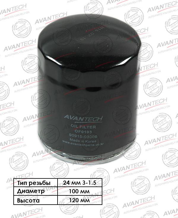 Фильтр масляный Avantech-OF0103 OF0103 купить в Абакане