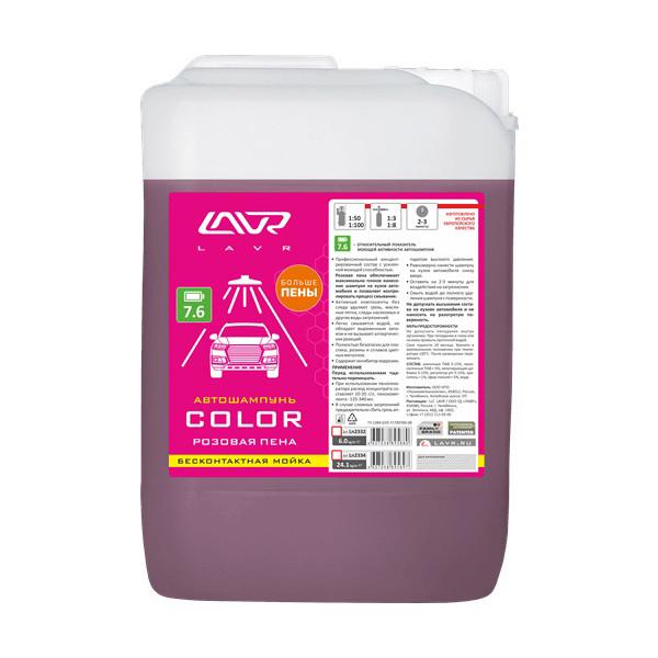 Автошампунь LAVR Color Розовая пена Auto Shampoo Color, 6 кг Ln2332 купить в Абакане