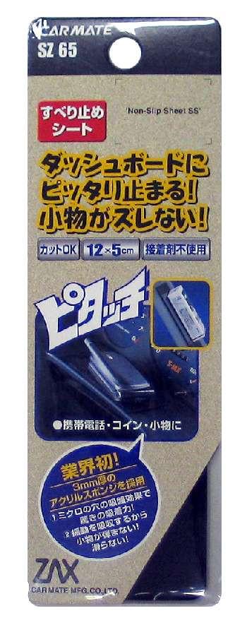 Коврик противоскользящий Carmate Non Slip Sheet S, прямоугольный, 140x50 мм, черный SZ65RU купить в Абакане
