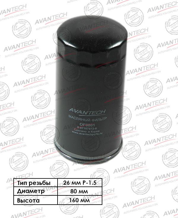 Фильтр масляный Avantech-OF0801 OF0801 купить в Абакане