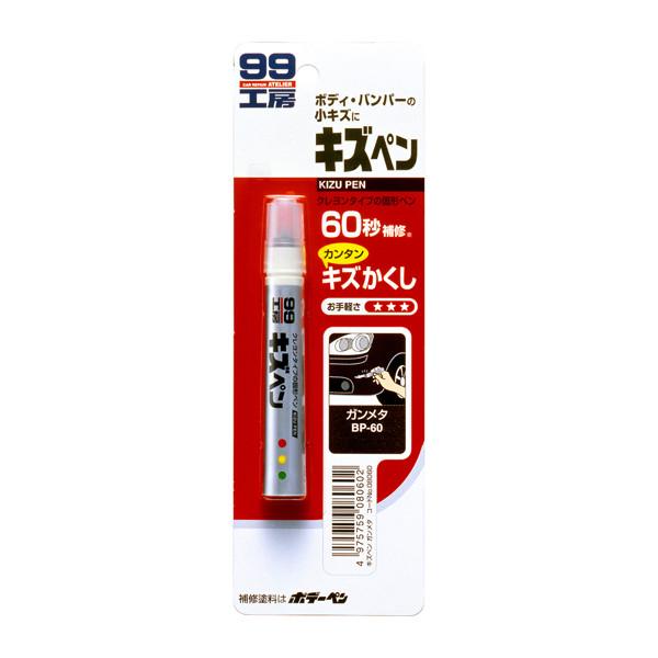 Краска-карандаш для заделки царапин Soft99 KIZU PEN серый, карандаш, 20 гр 08060 купить в Абакане