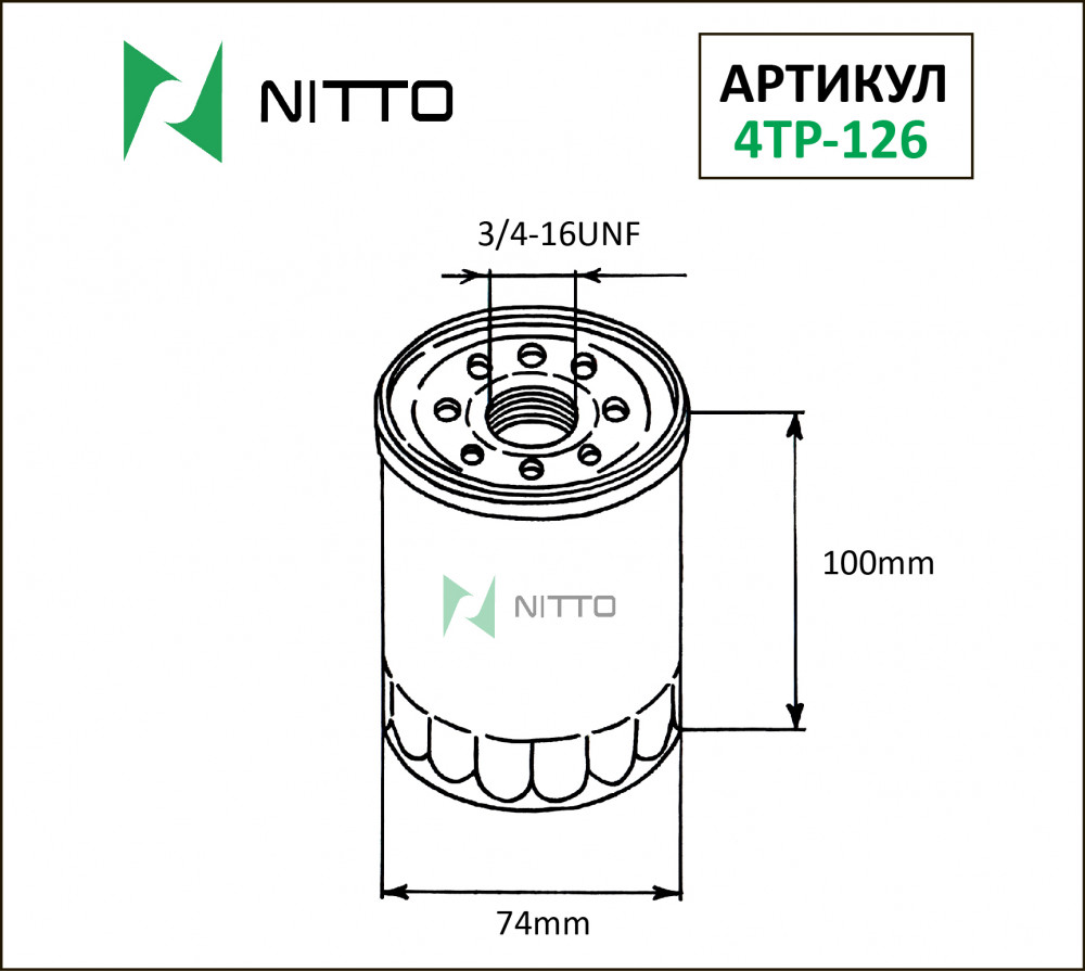 Фильтр масляный Nitto 4TP-126 4TP-126 купить в Абакане