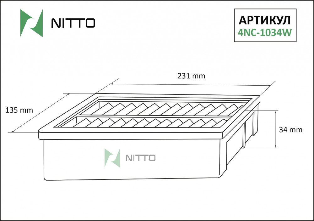 Фильтр воздушный Nitto 4NC-1034W 4NC-1034W купить в Абакане
