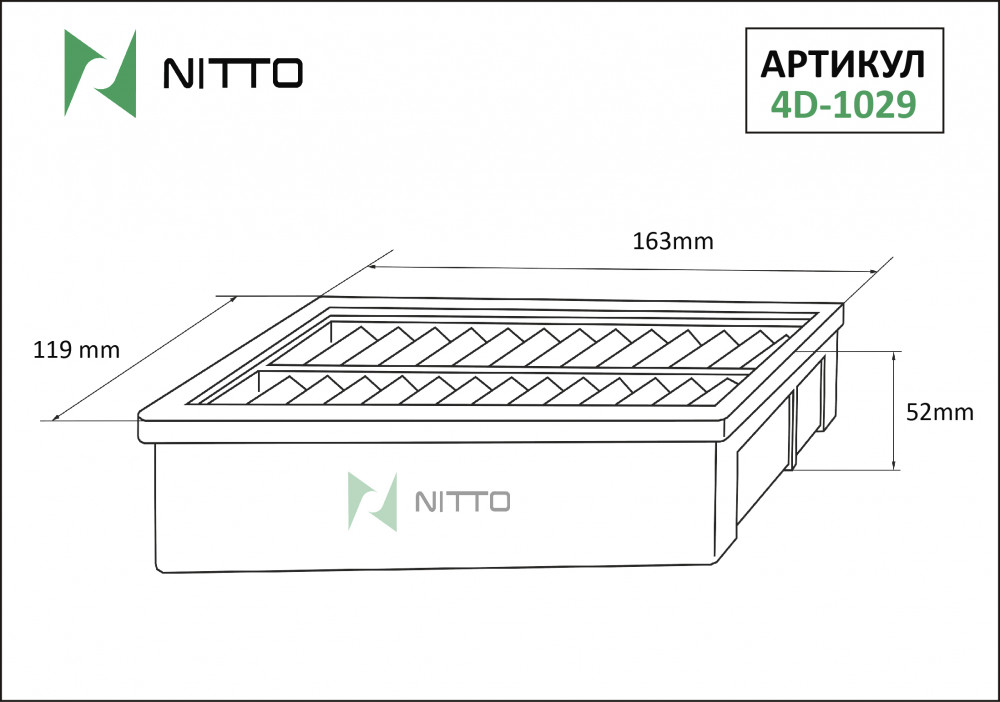 Фильтр воздушный Nitto 4D-1029 4D-1029 купить в Абакане