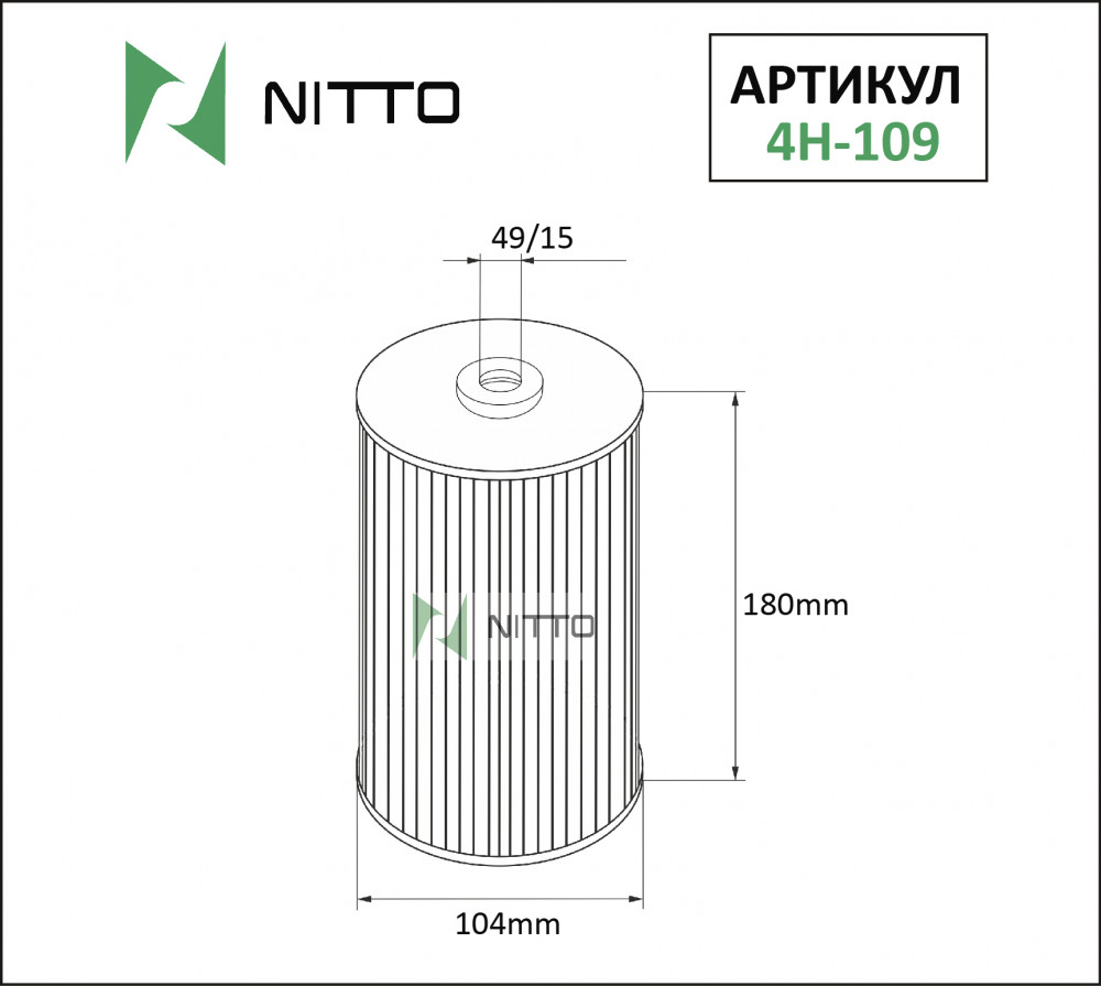 Фильтр масляный Nitto 4H-109 4H-109 купить в Абакане