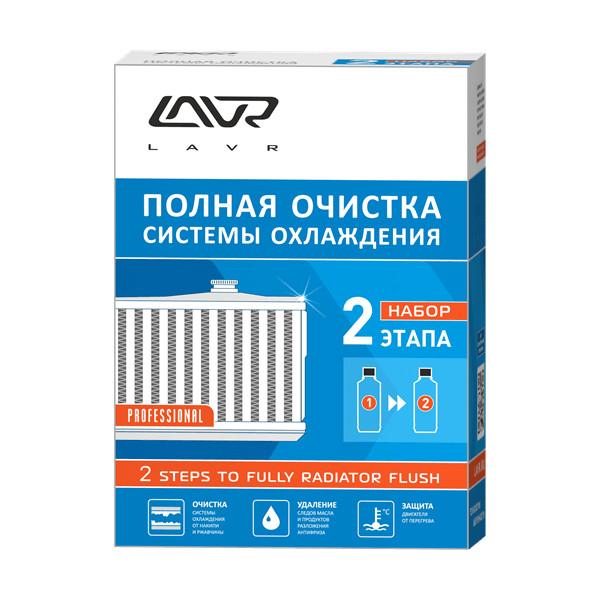 Набор Полная очистка системы охлаждения 1&2 LAVR Radiator Flush, 310+310 мл Ln1106 купить в Абакане