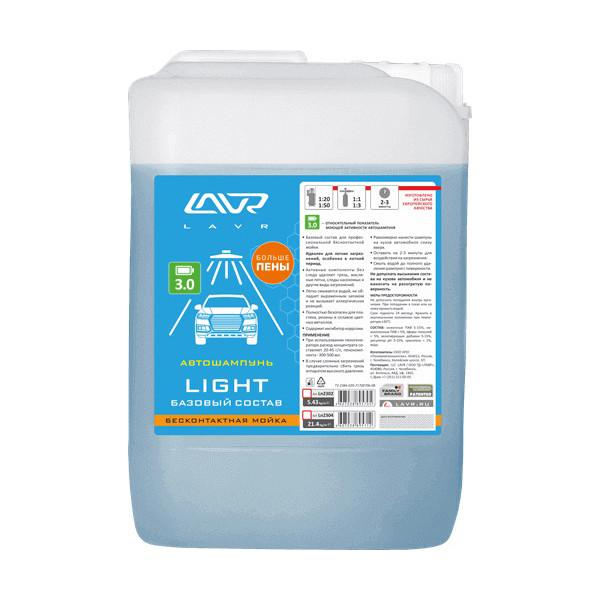Автошампунь LAVR Light Базовый состав Auto Shampoo Light, 5, 4 кг Ln2302 купить в Абакане