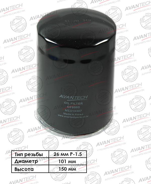 Фильтр масляный Avantech-OF0505 OF0505 купить в Абакане
