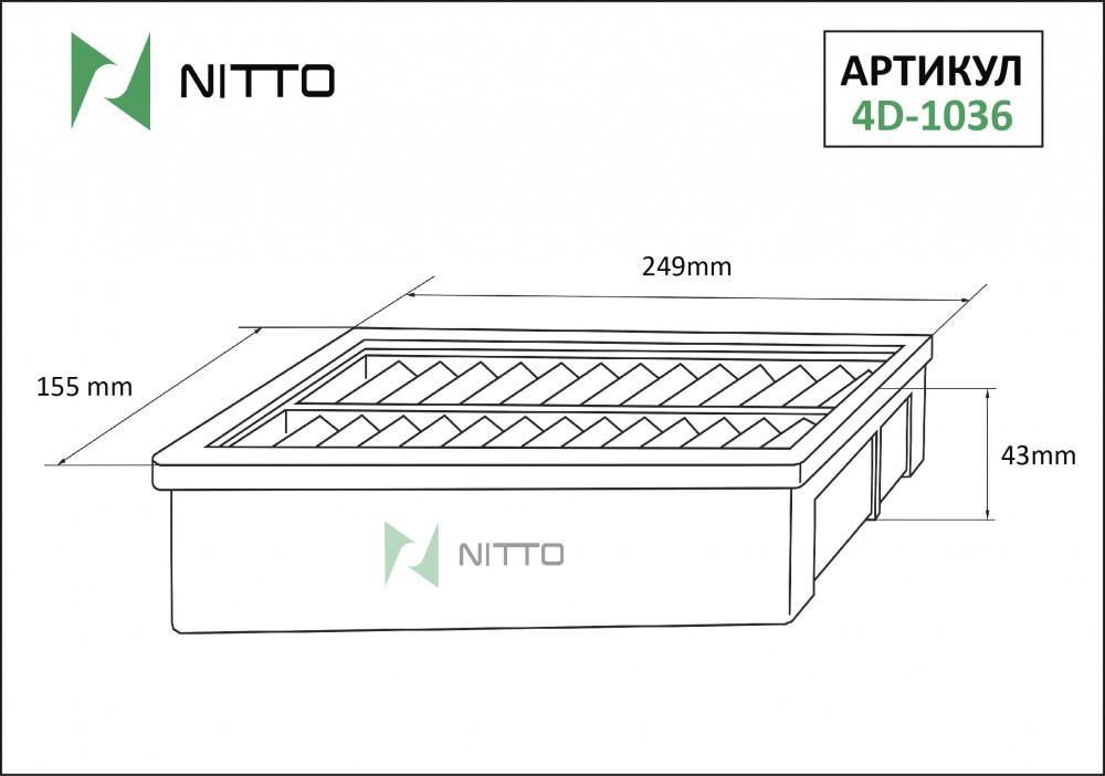Фильтр воздушный Nitto 4D-1036 4D-1036 купить в Абакане