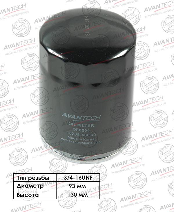 Фильтр масляный Avantech-OF0204 OF0204 купить в Абакане