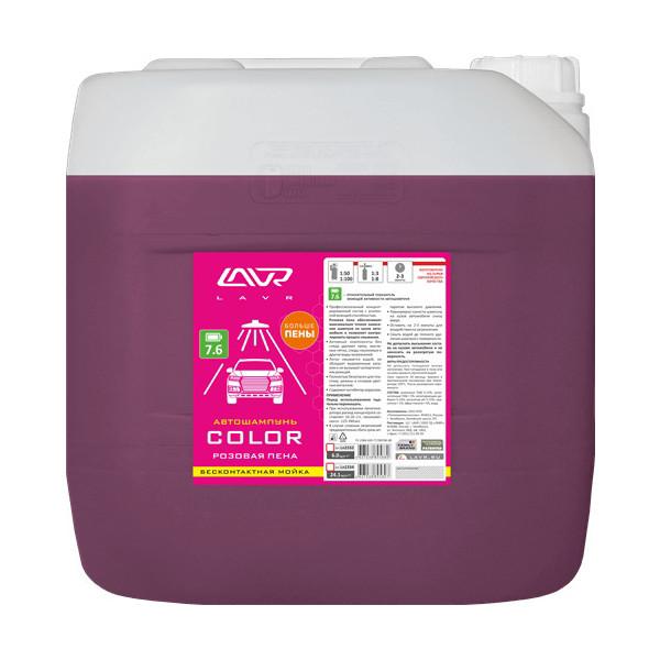 Автошампунь LAVR Color Розовая пена Auto Shampoo Color, 24 кг Ln2334 купить в Абакане