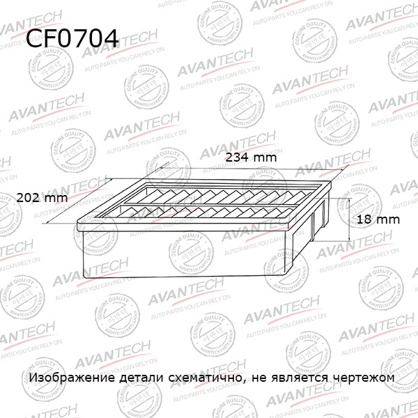 Фильтр салонный Avantech - CF0704 CF0704 купить в Абакане
