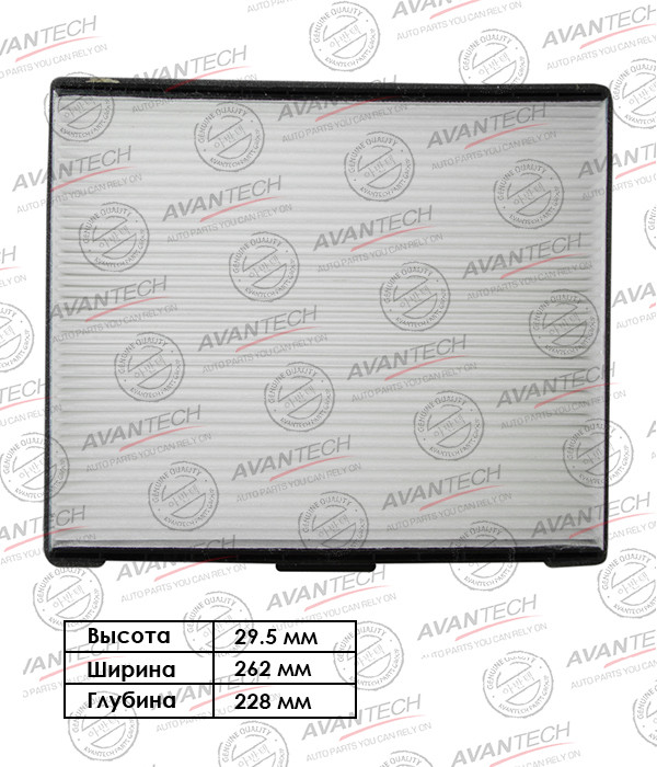 Фильтр салонный Avantech - CF1006 CF1006 купить в Абакане
