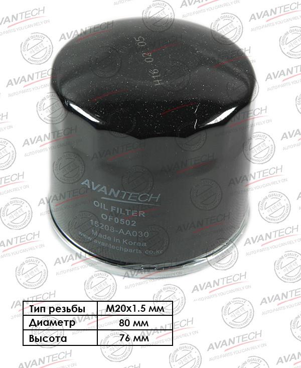 Фильтр масляный Avantech-OF0502 OF0502 купить в Абакане