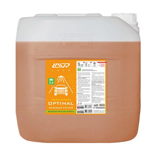 Автошампунь LAVR Optimal Базовый состав Auto Shampoo Optimal, 23, 3 кг Ln2319 купить в Абакане