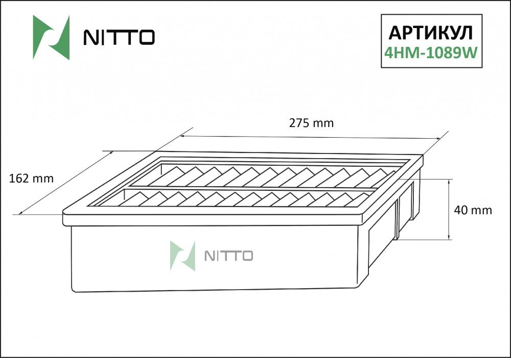 Фильтр воздушный Nitto 4HM-1089W 4HM-1089W купить в Абакане